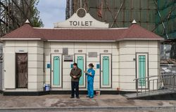 北京街道的公共厕所摊  免版税图库摄影