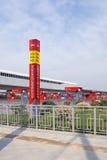 北京,天通苑tr东北部的公共汽车和地铁终端  免版税库存图片