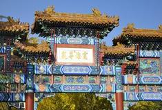 北京Yonghegong喇嘛寺庙 免版税库存图片