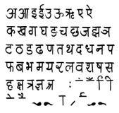 北印度的字母表 免版税库存图片