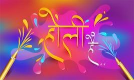 北印度语文本holi hai它的在光滑的五颜六色的背景的侯丽节 库存例证