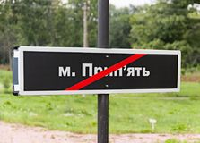 区切尔诺贝利市基辅丢失的现代pripyat区域破坏符号乌克兰 在标志的文本:Pripyat & x28; 城市name& x29; 免版税库存照片