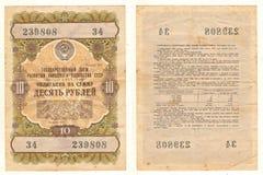 十卢布(10卢布)的总和的债券1957年 库存照片