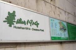 华山1914创造性的公园台北台湾 免版税库存照片