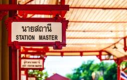 华欣火车站,泰国 库存照片