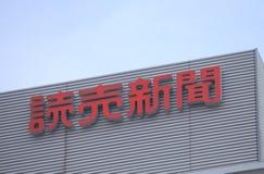 读卖新闻Shinbun报纸日本 库存照片