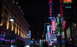 南京路晚上视图  库存照片