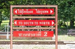 南北标志,泰国铁路 库存图片