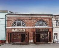 博物馆在Kolomna的历史的部分购物,肥皂和糖果店被卖 所有这些产品根据老被做 库存照片