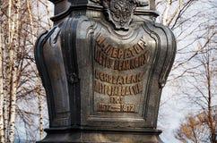 卡累利阿 极大的纪念碑彼得・彼得罗扎沃茨克 2017年11月14日 图库摄影