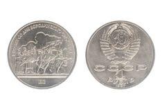 1卢布从Borodino争斗的日期显示175年 免版税库存照片