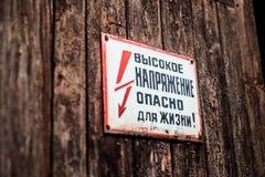 危险在一个门的力量标志在Pripyat 免版税图库摄影