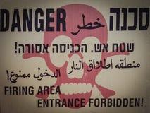 危险,射界,禁止的入口 西伯来和阿拉伯题字 库存照片