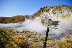 危险/把标志关在外面在Noboribetsu Jigokudani或地狱谷 库存照片