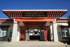 历史博物馆Dukezong古镇 免版税库存照片