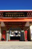 历史博物馆Dukezong古镇 库存照片