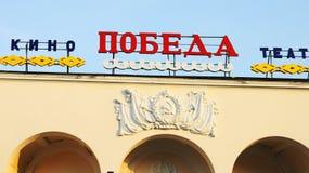 历史的戏院` Pobeda `的建筑元素 图库摄影