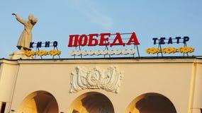 历史的戏院` Pobeda `的建筑元素 免版税图库摄影