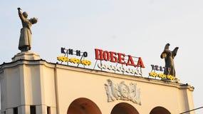 历史的戏院` Pobeda `的建筑元素 库存图片