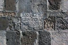 历史阿拉伯石墙艺术古兰经书面文本 免版税库存照片