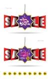 双支持Eid提议垂悬的销售横幅 库存图片