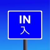 双语蓝色符号 免版税库存照片