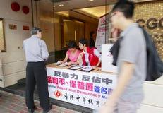 反对职业的署名竞选在中央 库存图片