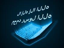 古兰经kareem 信念伊斯兰教的坦白  与光线的蓝色发光的阿拉伯文本 3d样式传染媒介例证 向量例证