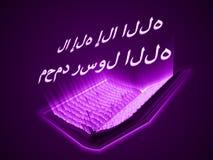 古兰经kareem 信念伊斯兰教的坦白  与光线的蓝色发光的阿拉伯文本 3d样式传染媒介例证 库存例证