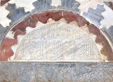 从古兰经的题字 免版税库存照片