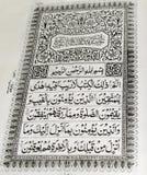 古兰经第一页  免版税库存图片