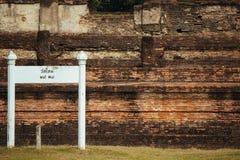 古庙美好的风景在sukhothai-historypark, Sukhothai,泰国的 库存照片