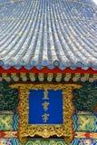 古老中国寺庙塔样式北京中国 免版税库存照片