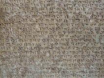 古老亚述人墙壁雕刻 免版税图库摄影