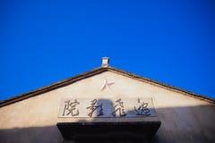 古老戏院在中国的宁波 库存照片