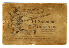 古老照片,下面 免版税库存照片