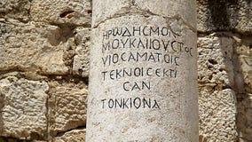 古老犹太教堂的柱子在Capernaum,以色列 库存图片