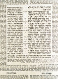 古老西伯来文本 免版税库存照片