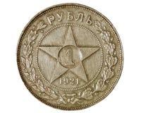 古老银币1卢布1921年 免版税图库摄影