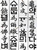 古老韩文文字 免版税库存照片
