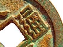 古色古香的中国硬币 免版税库存照片
