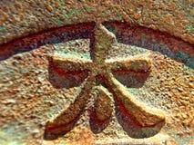 古色古香的中国硬币 库存照片