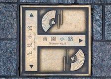 古铜色铭刻板材在Kion区,在京都 库存照片