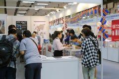 台北居民参观邮票展示 图库摄影