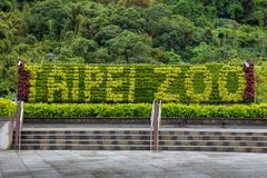台北市立动物园 台北市立动物园是一公开动物园和一个  库存图片