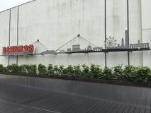 台北机场第三楼 图库摄影