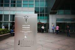 101台北 库存图片
