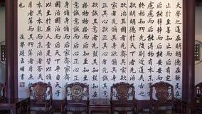 台南孔子寺庙  免版税图库摄影