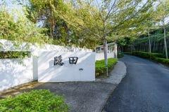 台南,台湾11月17日2017年:别墅在有中国名字`尹tian `的白色教会公园在旅游业和照片的前面 免版税库存图片