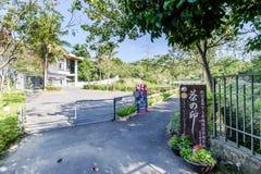 台南,台湾11月17日2017年:别墅在有中国名字`查家de yin `的白色教会公园在旅游业和照片的前面 免版税库存照片